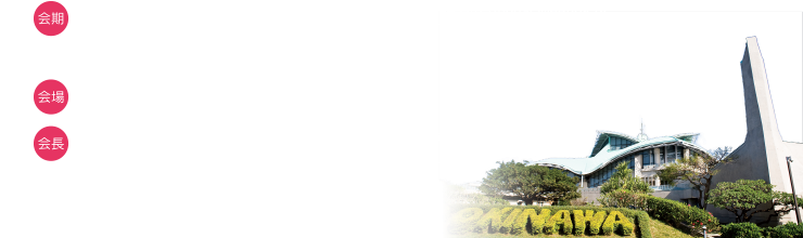 Date: March 22nd (Fri), 23rd (Sat) and 24th (Sun) 2019 / Venue: Okinawa Convention Center